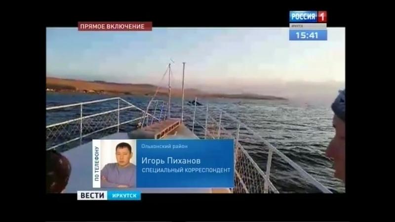 Самолёт затонул в районе посёлка Хужир у острова Ольхон. Прямое включение