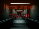 Horror stories СТАКАН Stop Motion/Стоп моушен