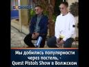 Мы добились популярности через постель, - Quest Pistols Show в Волжском