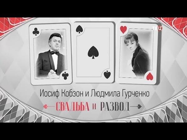 Людмила Гурченко и Иосиф Кобзон. Свадьба и развод