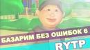 Базарим без ошибок 6 RYTP / пуп ритп