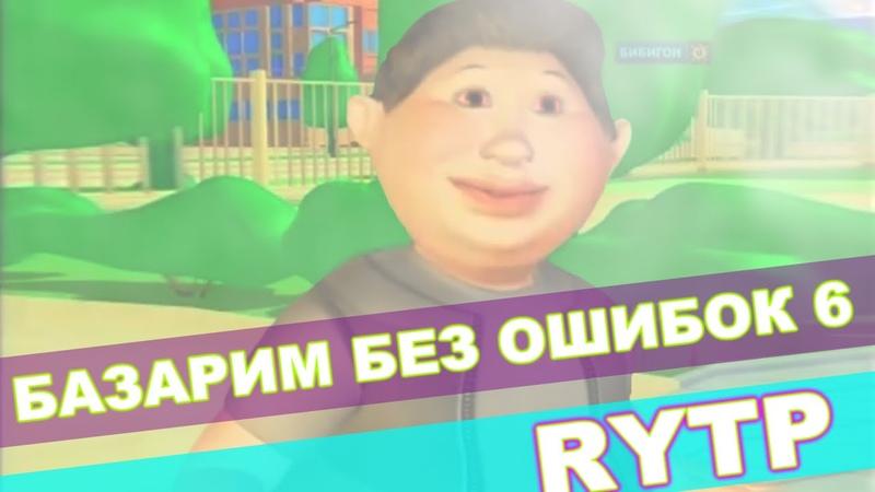 Базарим без ошибок 6 RYTP пуп ритп