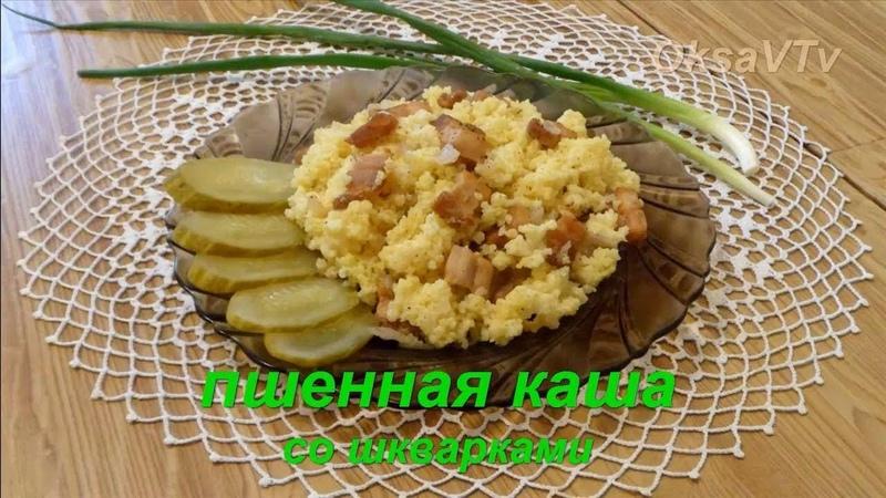 Пшенная каша со шкварками (в духовке). Millet porridge with bacon (in the oven).