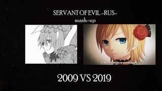 【#10YEARSCHALLENGE】Servant of Evil 2009 VS 2019 RUS MASH-UP 【蓮】
