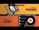 Pittsburgh Penguins vs Philadelphia Flyers  | 18.04.2018 | Round 1 | Game 4 | NHL Stanley Cup Playoffs 2018