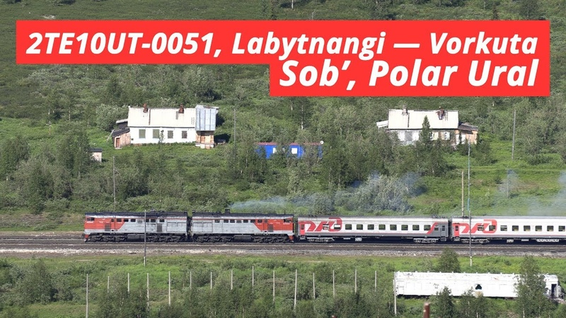 2TE10UT 0051 Labytnangy Vorkuta Polar Ural