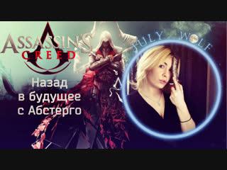 Assassin's Creed ➤ Назад в будущее с Абстерго | Альтаир/Дезмонд #1