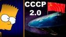 Симпсоны предсказали СССР 2.0, плоскую землю и второе пришествие Ленина!