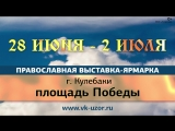 ВЫСТАВКА-ЯРМАРКА г. КУЛЕБАКИ
