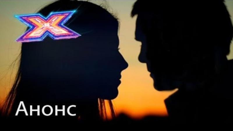 Х Фактор 9 Новый сезон Анонс на второй выпуск Премьера 2018 4K Когда любовь сильнее страха