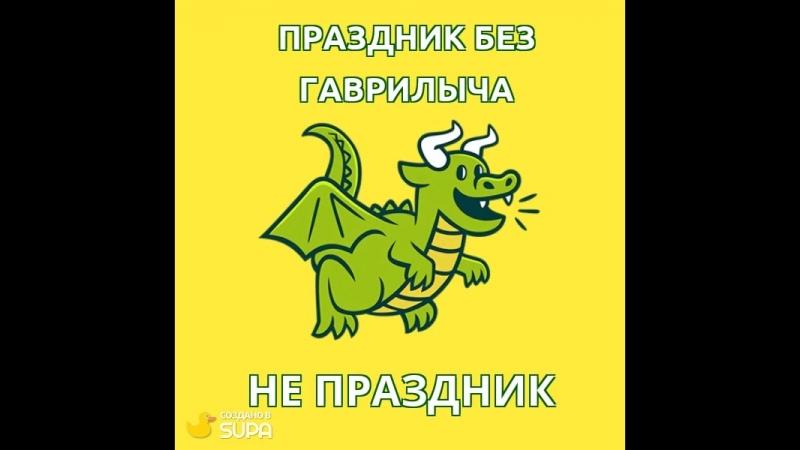Змей Гаврилыч. Главный затейник Кирова