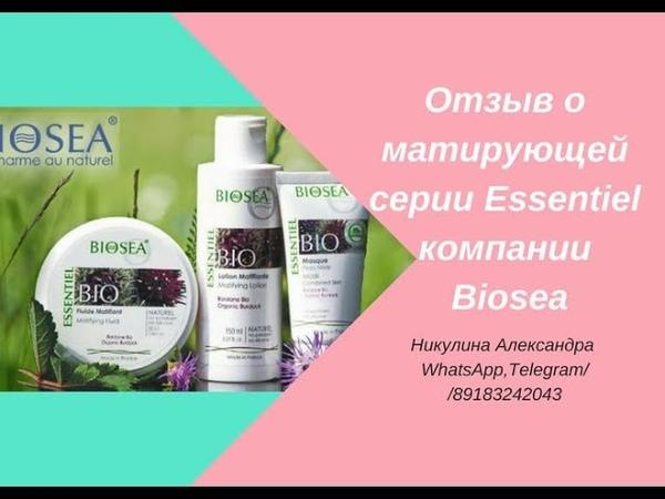 Отзыв о матирующей серии Essentiel компании Biosea