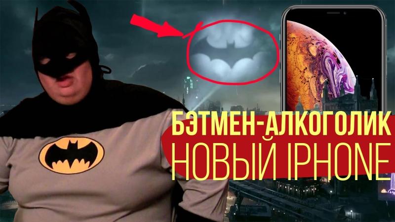 Гендерный скандал в League of Legends, Бэтмен-алкоголик и новый iPhone XS