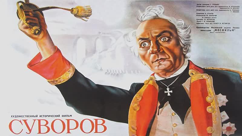 Суворов (1940, Михаил Доллер, Всеволод Пудовкин)