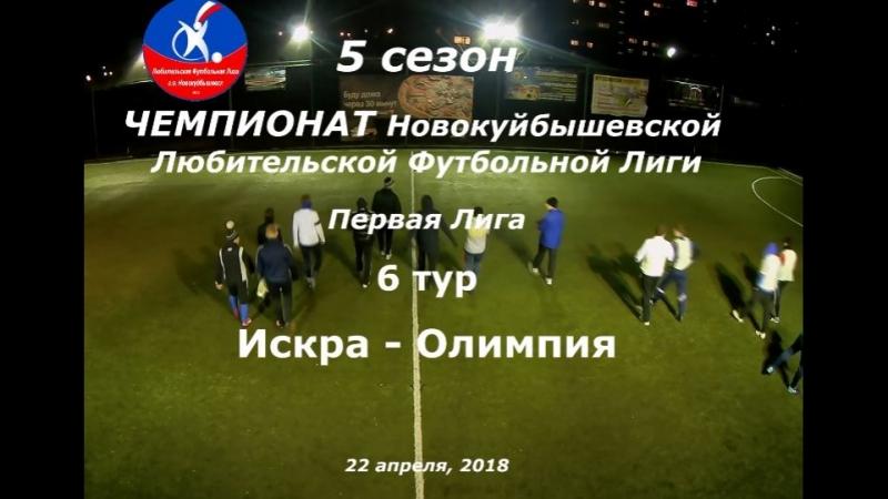 5 сезон Первая Лига 6 тур Искра Олимпия 22 04 2018