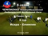 5 сезон Первая Лига 6 тур Искра - Олимпия 22.04.2018