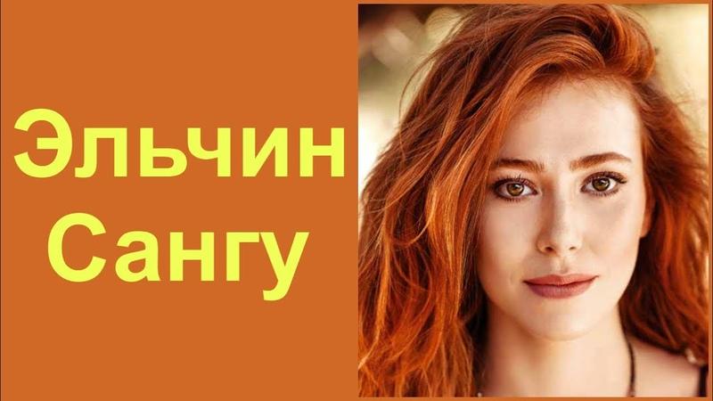 Эльчин Сангу Турецкая актриса Биография