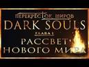 Dark Souls Lore | Глава 1: Рассвет нового мира | Перекрёсток миров