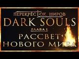 Dark Souls Lore Глава 1 Рассвет нового мира Перекрёсток миров