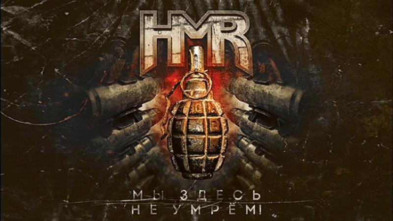 HMR - Мы здесь не умрем! (аудио, сингл, 2018)