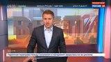 Новости на Россия 24  •  Отдых в Риге закончился депортацией для двух российских журналистов