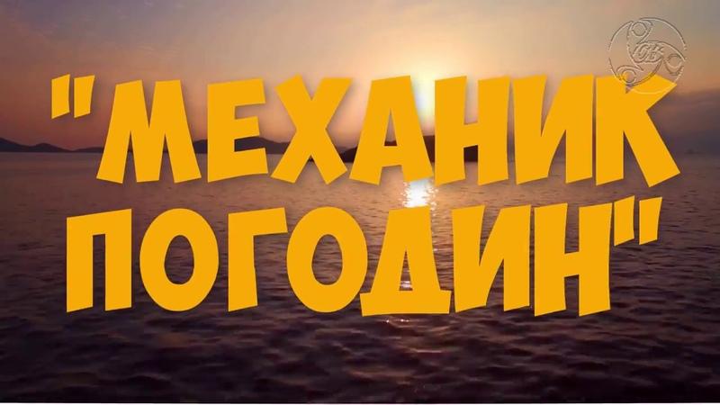 ✅ Кто провоцирует Россию Сначала судно Норд теперь Механик Погодин