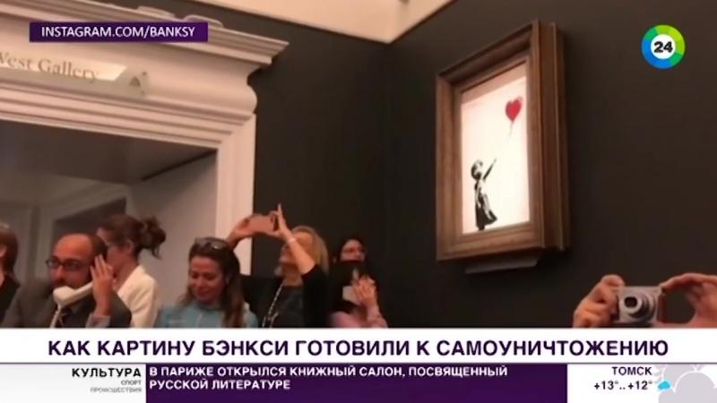 Бэнкси признался в уничтожении своей картины «Девочка с шаром» - МИР 24
