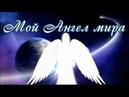 Мой Ангел Мира (Красивая песня про Ангела-Хранителя)