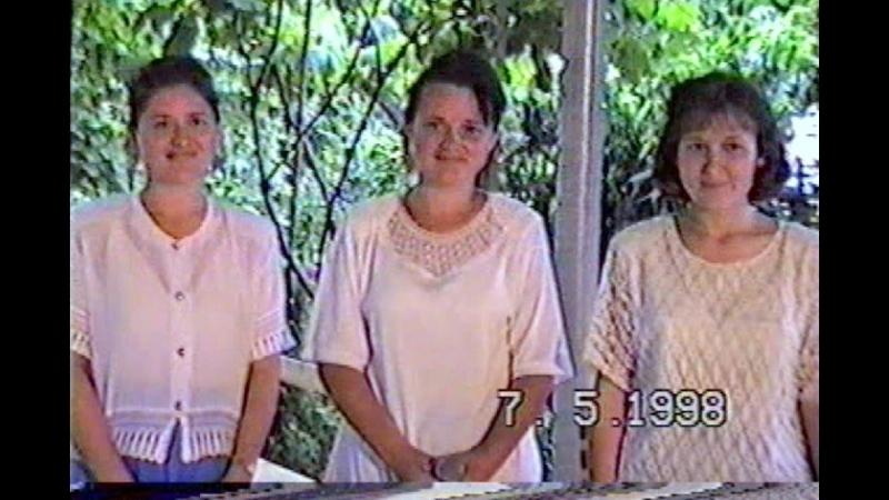 Карина, Елена, Ольга. Слышишь ли, грешник. 5 июля 1998 г Феодосия