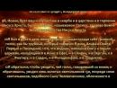 Откровение Иоанна Богослова глава 1