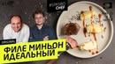 Как ИДЕАЛЬНО пожарить филе миньон: мнение судмедэксперта 180 - от Ильи Лазерсона и Алексея Решетуна