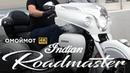 Indian Roadmaster 2018 Мотоцикл Индиан обзор Омоймот