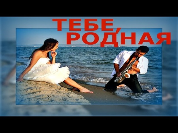 1.30 Часа -Золотой Саксофон Лучшее / Gold Saxophone The Best