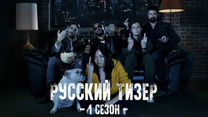 Пацаны (1 сезон, 2019) Русский тизер сериала HD | The Boys | Карл Урбан