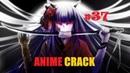 Аниме приколы / Anime Crack / アニメ - Episode 37