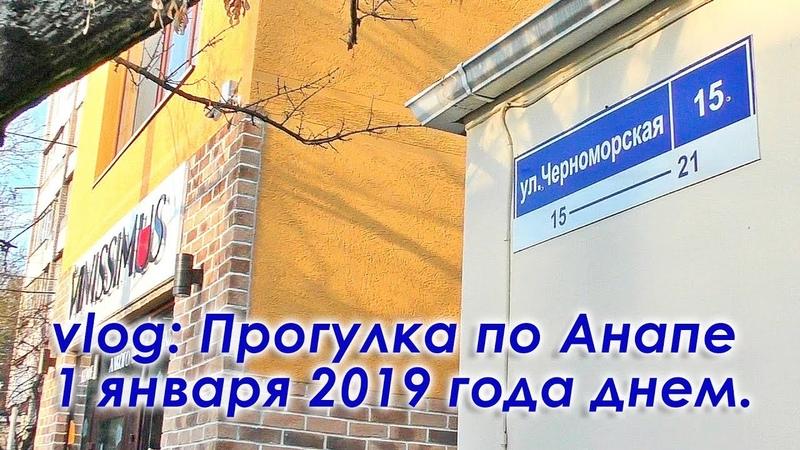 Vlog из Анапы 1 января 2019 года днем. Прогулка по ул.Черноморская, скверу им.Гудовича с ребенком.