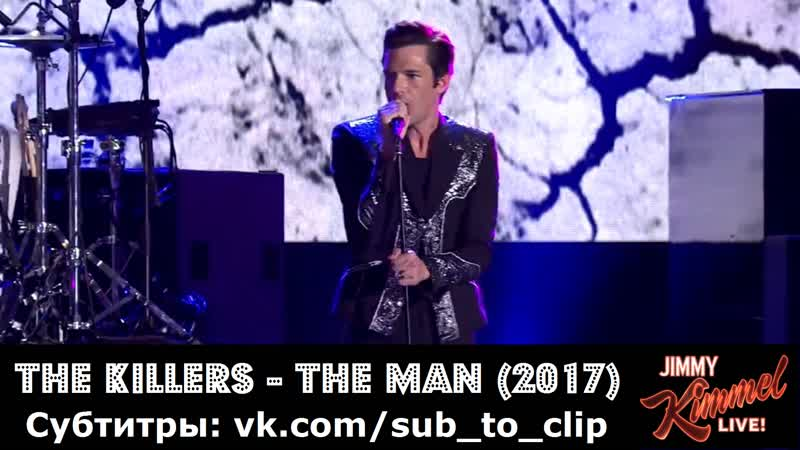 The Killers - The Man - Особенный (2017) (Jimmy Kimmel Live!) Eng Rus Sub
