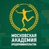 МосАП | Московская Академия Предпринимательства
