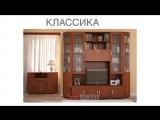 Гостиные Боровичи-мебель г. Подпорожье ул. Пионерская д.3 ТЦ «ЛЮКС» Второй этаж, офис №3