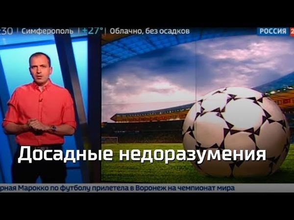 Досадные недоразумения. Константин Семин. Агитпроп 10.06.2018