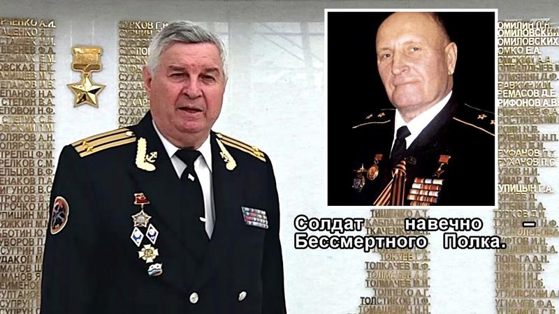 Солдат Бессмертного Полка – Егор Андреевич Томко