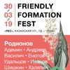 FRIENDLY FORMATION FEST SPRING