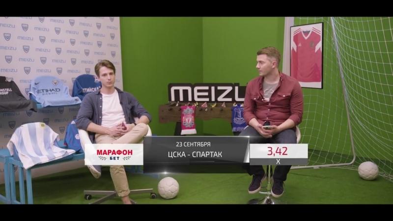 Обзор 1-ого тура ЛЧ и ЛЕ - 3-й тайм с В.Стогниенко by Meizu 76