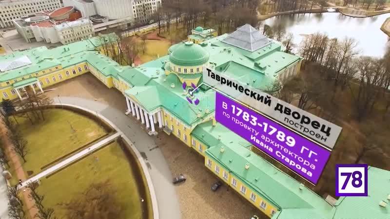 Петербурговедение_ Таврический дворец