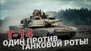 Т 14 супертанк для войны с НАТО