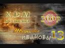 X.D.M || i-i || [13] (xdmofcinema)