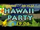 Гавайская вечеринка в ПЯТНИЦУ 24 августа в 19 00 БОЛЬШОЙ ДЕТСКИЙ ПРАЗДНИК Замок Камелот супермаркет Модный ребенок