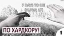 ПО ХАРДКОРУ 1 - 7 DAYS TO DIE ALPHA 17 ПРОХОЖДЕНИЕ