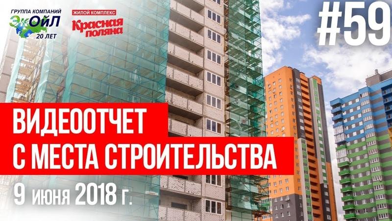 Видеоотчет с места строительства жилого комплекса Красная поляна от 09 06 2018 г