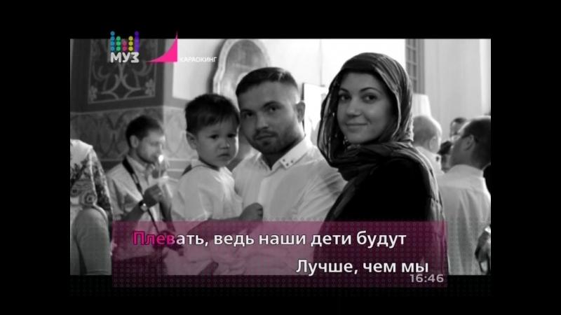 Баста — Сансара (Муз-ТВ) Караокинг